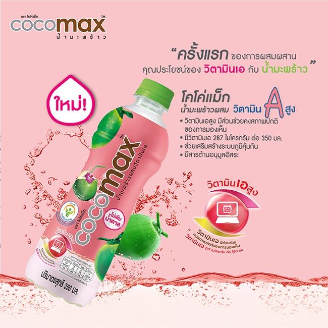 Cocomax Vitamin A